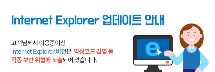 Internet Explorer 업데이트 안내