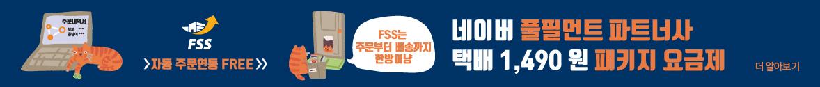 FSS 물류서비스